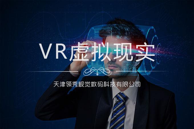 VR虚拟现实.jpg