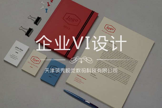 企业VI设计.jpg