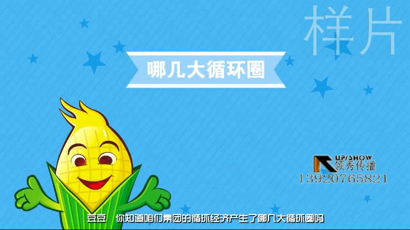 山东香弛集团【格式工厂香弛大豆】FLASH动画