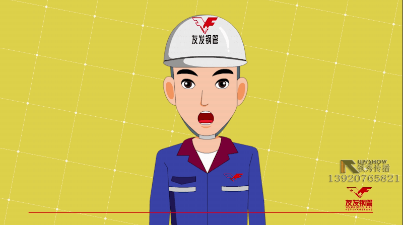 """天津友发钢管集团""""安全生产""""FLASH宣传动画"""