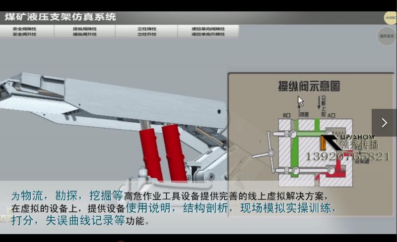 天津领秀VR多媒体视频介绍