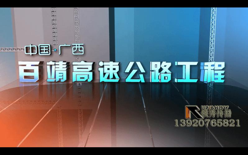 【施工工艺动画篇】中冶广西百靖高速公路工程动画