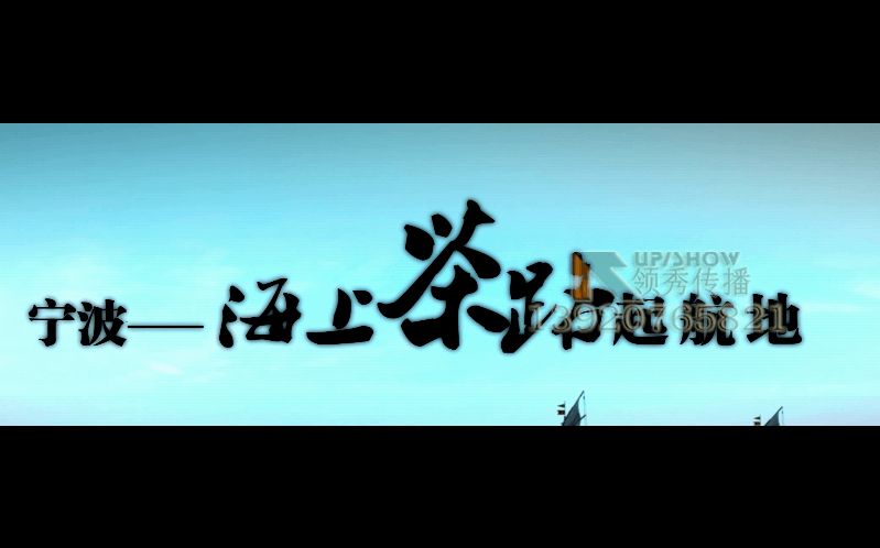 【历史茶文化篇】宁波海上茶路三维动画影片