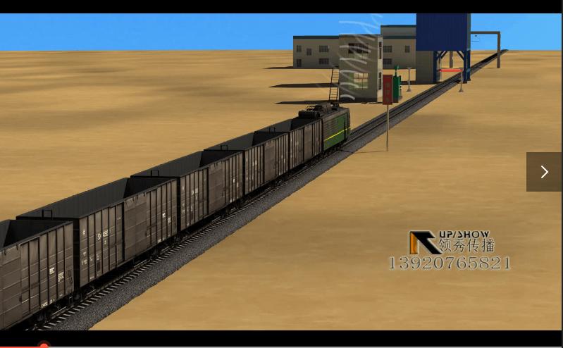 【工业动画篇】------火车智能运输