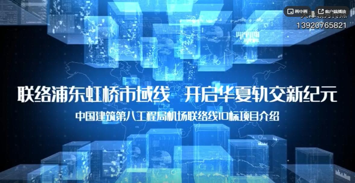 上海八建施工动画项目介绍三维动画视频